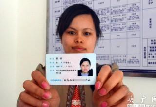 Власти Китая признали новое национальное меньшинство
