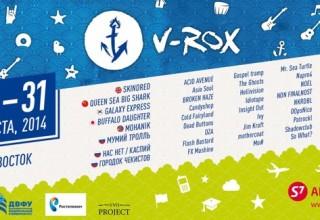 Во Владивостоке пройдет международный музыкальный фестиваль V-ROX 2014