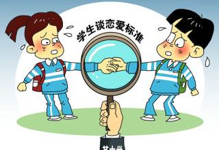 В одной из школ Китая мальчикам и девочкам запретили держаться за руки