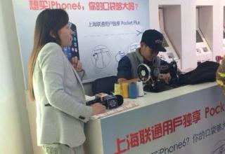 Шанхайский магазин бесплатно перешивает карманы покупателям iPhone 6