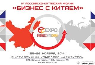 В Санкт-Петербурге пройдет IV российско-китайский форум «Бизнес с Китаем»