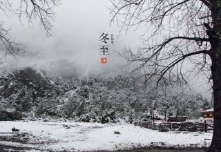Праздник Дунчжи: Китай отмечает день зимнего солнцестояния