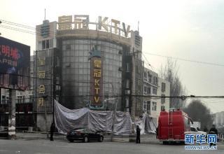 11 человек погибли при пожаре в караоке-баре в китайской провинции Хэнань
