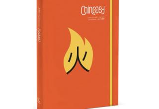 «Chineasy. Китайский — легко!»: самая полезная книжка с картинками