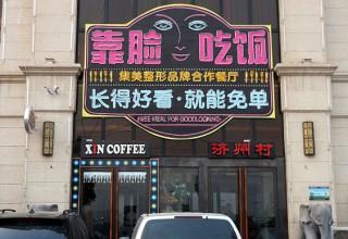 В Китае ресторан кормит бесплатно самых красивых посетителей