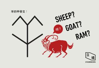 Год Козы или Овцы? Археологи знают ответ