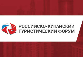 В Москве пройдет 3-й саммит Российско-китайского туристического форума