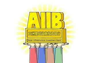 30 стран присоединились к АБИИ в качестве соучредителей