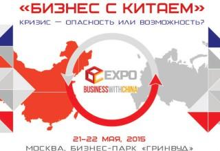 В Москве пройдет форум « Бизнес с Китаем: Кризис — опасность или возможность?»