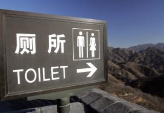 Юньнань готовится обновить инфраструктуру общественных туалетов