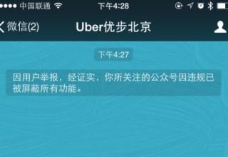 Вирусный маркетинг в Китае или почему заблокировали аккаунт Uber?