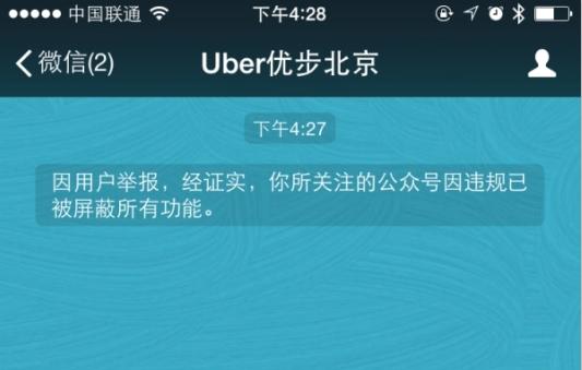 Сообщение о блокировке пекинской страницы Uber в WeChat