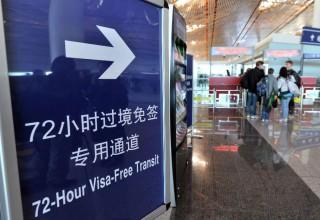 Сямэнь и Харбин вводят 72-часовой безвизовый режим для транзитных пассажиров