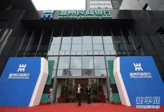 В Китае заработал первый частный банк