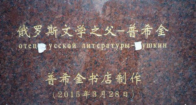 памятник пушкину в китае