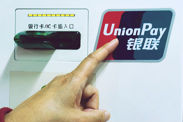 Китай откроет свой рынок платежных карт, чтобы стимулировать конкуренцию