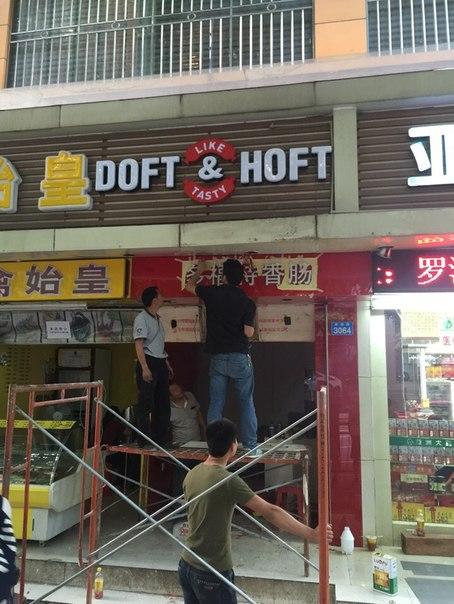 Doft&Hoft колбаса
