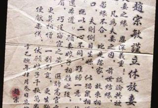 В Китае найдено письмо о расторжении брака конца 19-го века