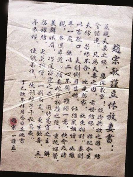 китайское бракоразводное письмо