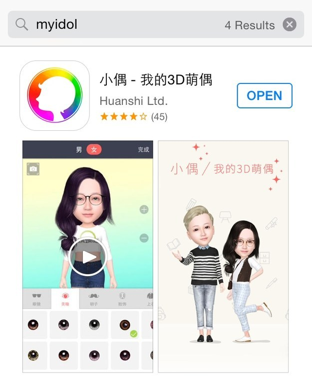 MyIdol китайское приложение селфи