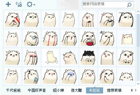 Китайские смайлы в виде альпаков