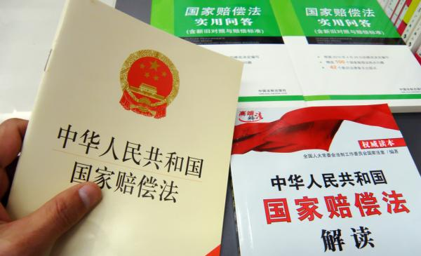 Китайский закон «О государственной компенсации»