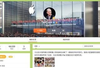 Тим Кук завел аккаунт в китайском аналоге твиттера Weibo