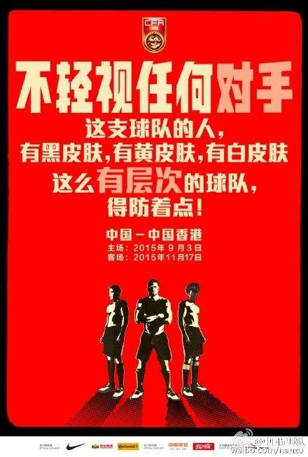 Китай vs. Гонконг