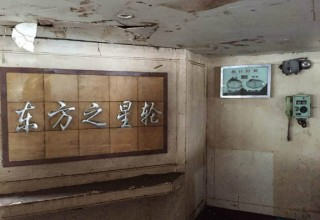 Опубликованы фотографии поднятого на поверхность теплохода «Звезда Востока»