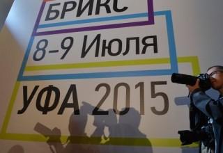 В Уфе начали работу саммиты БРИКС и ШОС