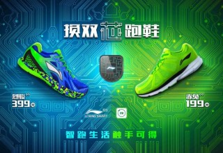 Xiaomi презентовала первые китайские смарт-кроссовки