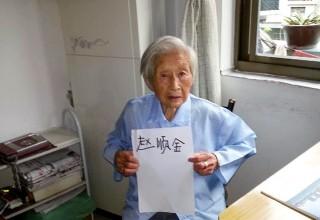 Столетняя китаянка научилась писать