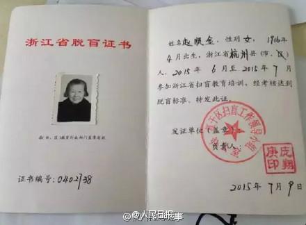 100 – летняя китаянка учится писать
