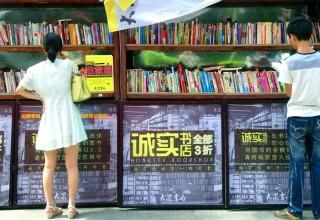 «Честный книжный магазин» открылся в Китае и не прогорел