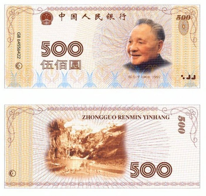 Кто изображен на 100 юанях чит для кубезумие 2