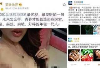 Непристойная ошибка фото-сервиса Weibo «до смерти напугала» буддистского монаха