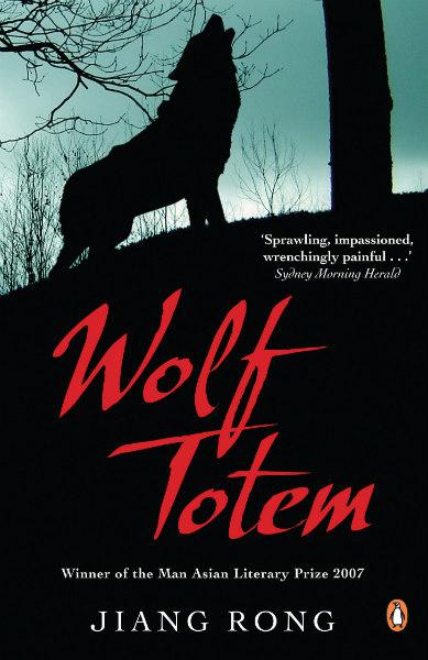 Тотем волка книга