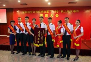 В Китае награжден экипаж за предотвращение пожара на борту самолета