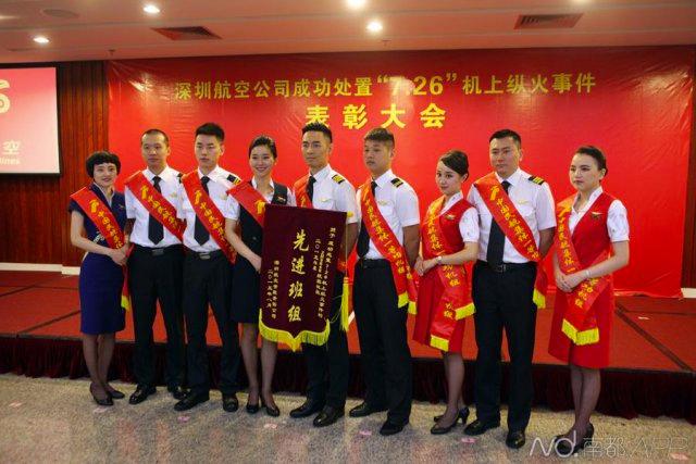Девять членов экипажа Shenzhen Airlines награждены авиакомпанией за предотвращение пожара на борту