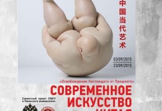 В Санкт-Петербурге и Казани проходят выставки китайских художников