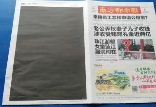 «Черный лист» китайской демократии напечатали в газете на юге Китая