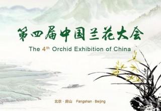 В Пекине проходит выставка 180 видов орхидей со всего мира