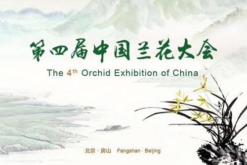 Фото: beijing.china.org.cn