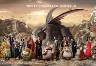 Китайский фильм «Охота на монстра» опередил «Форсаж 7» в национальном прокате