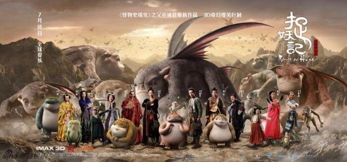 Постер фильма «Охота на монстра» (2015)