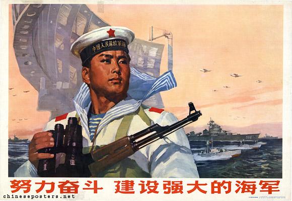 НОАК, народно-освободительная армия китая, постер, флот