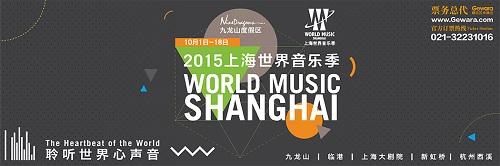 Фото: worldmusicshanghai.com