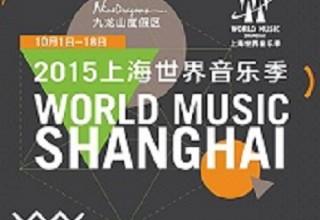 В Шанхае проходит Международный фестиваль музыки
