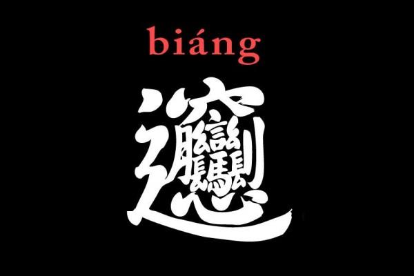 Иероглиф Biáng содержит 56 черт.