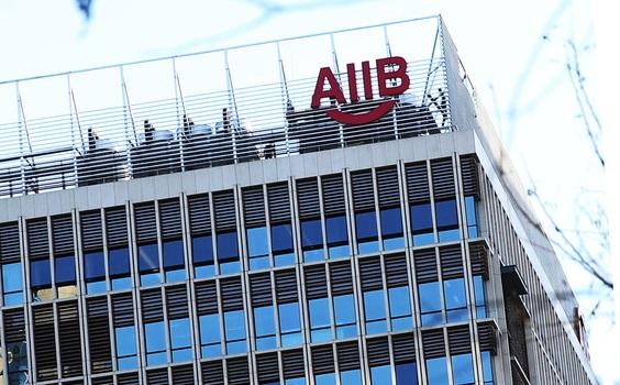 АБИИ, азиатский банк инфраструктурных инвестиций